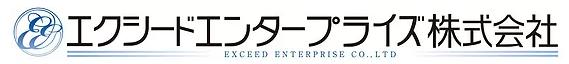 エクシードエンタープライズ株式会社