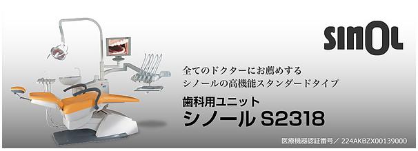 シノール社ユニット例(S2318)